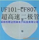 超高速二极管芯片 UF101-UF807系列