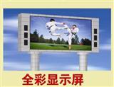 美天广告有限公司专业制作各种LED显示屏