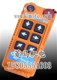 台湾ALPHA工业遥控器EZB56六键单速按键加急停加启动
