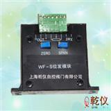 WF-S位置发送模块,DKJ电动执行器位置发送器