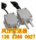 河南压差压力变送器,数字式风压变送器,智能型风压变送器