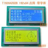 192x64图形点阵液晶显示模块可带中文字库并/串接口
