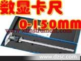 轩泰仪XTY5103119 数显游标卡尺