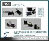 TAL/T5D系列台湾五向开关