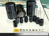 电解电容1000UF/10V