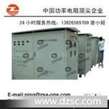 正阳兴电阻箱,电力负载电阻箱/柜,质保五年