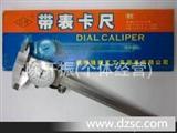 杭州工量0-150mm带表卡尺