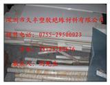 本色PPS棒材应用汽化器、分配器、点火器,PPS棒