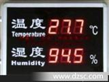 轩泰仪XTY5102826大屏幕温湿度显示器