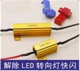 电阻器/LED汽车电阻
