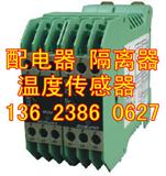 隔离变送器,配电器,配电模块,隔离模块