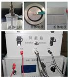 粉体/液体/固体体积表面电阻测试仪