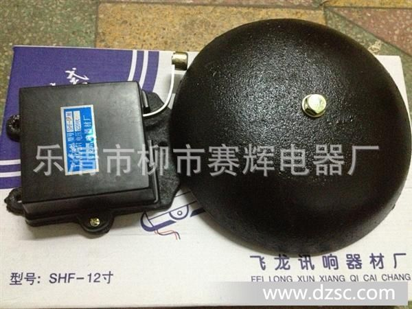 黑生铁电铃/12寸/SHF-300mm >>黑生铁电铃/12寸/SHF-300...