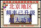 北京批发手机信号增强器