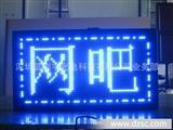 LED电子招牌LED广告屏LED店面招牌P10蓝光显示屏LED跑马灯字幕机
