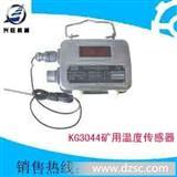 KG3044矿用温度传感器