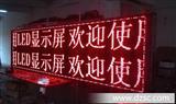 厂家P10红色半户外 LED  滚动屏 高亮led