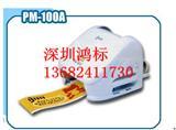 MAX CPM-100HC电脑标签打印机【耗材优惠】