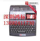 硕方TP86智能线号打印机【热工设备】