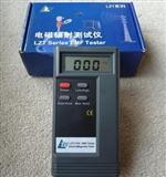山东潍坊RX-LZT-1150电磁辐射检测仪