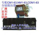 CDM1分励脱扣器