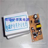 电磁炉节能开关电源批发