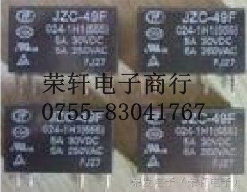 供应宏发继电器JZC-49F 5V 12V 24V