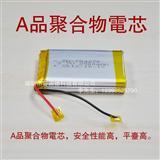 厂家直销移动电源主板电池
