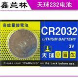 6948#遥控器电池 主板电池 天球 20323V 纽扣电池