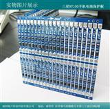 【海川伟业】三星 SAMSUNG N7100手机锂电池保护板厂家