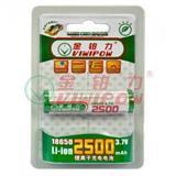 金铂力Viwipow186502500mAh3.7V锂离子充电电池