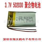 3.7V聚合物锂电池 502030 MP3电池MP4 GPS带锂电保护板 250MAH