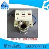 GLC15(A)型缺水传感器