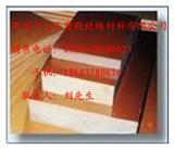 3026细布板  胶木板