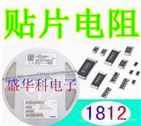 低价促销贴片电阻1812 R470 0.047R 0.005R 5mR 1% R005贴片电阻