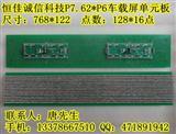 出租车led车载屏用途128*16点P6单元板模组