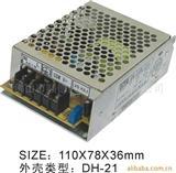 CE,CCC认证5V40W,12V50W,铝外壳LED模组开关电源