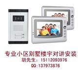 广州可视对讲系统