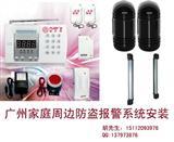 广州家庭防盗报警系统 无线报警器 红外报警器 电话监控系统 别墅周边报警系统安装维护