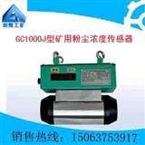 GC1000J型矿用粉尘浓度传感器