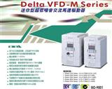 VFD055M43A 台达变频器 台达迷你型变频器 5.5KW