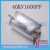 高压薄膜电容40KV1600PF
