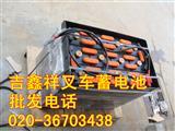 吉鑫祥叉车蓄电池
