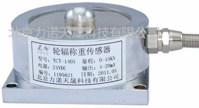 重力感应器_汽车秤重力传感器自动化配料系统测重传感器