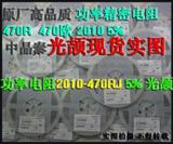 功率电阻2010-470RF 5% 现货