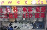 国巨电阻 厚声电阻 丽智电阻0201