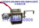 DZ10分励辅助,NM10分励脱扣器,CDM10辅助触头,DZ101隔弧板