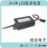 LED天花射灯电源 铝外壳电源板 3X1W LED驱动电源 外置电源