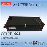 1200W  12V100A LED工业开关电源  深圳厂家直销