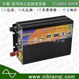 电源转换器600W  车载电源转换器 车载电源逆变器12V